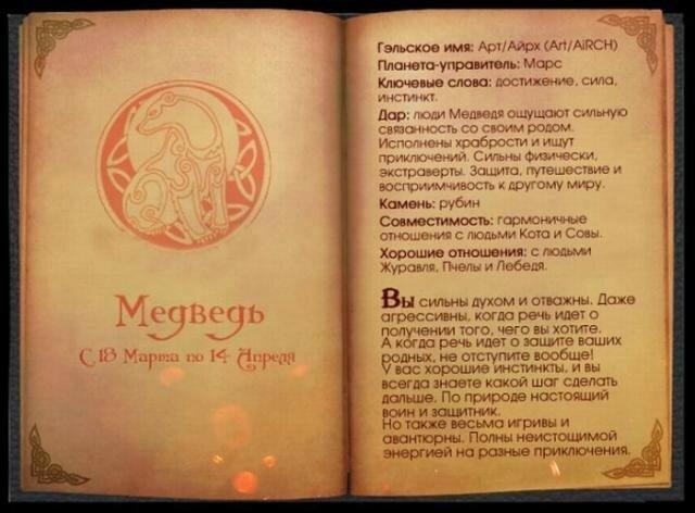 Страницы книги: Кельтский гороскоп животных