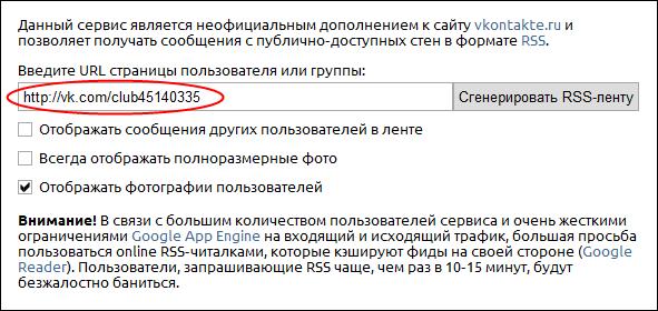 Как читать ВКонтакте в своем дневнике Liveinternet