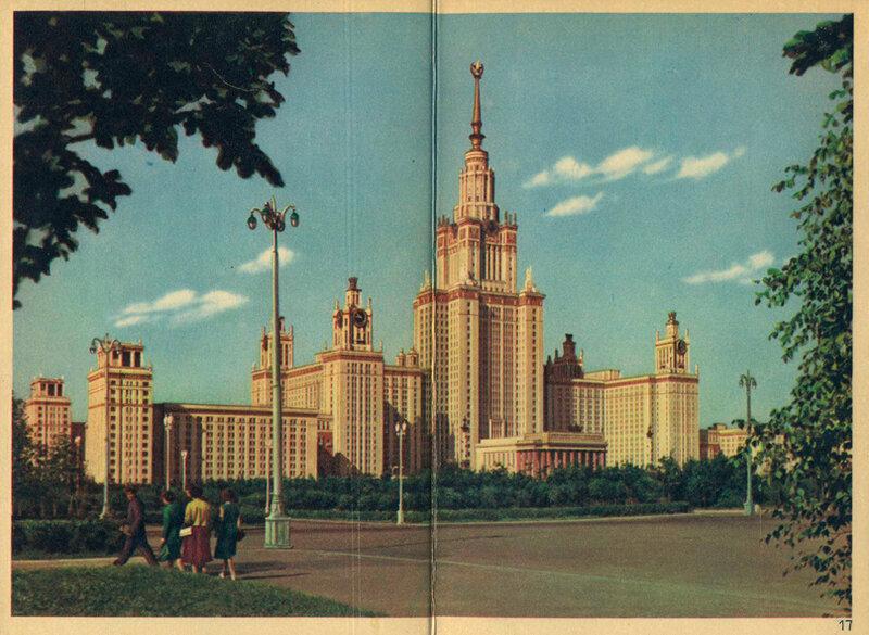 Московский университет. Сооружен в 1952г.