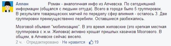 20140928_Алчевск_калорады_levytov.jpg