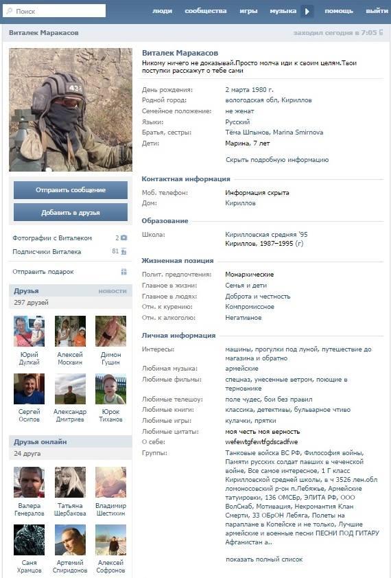 20141020_Виталек Маракасов 136 омсбр _Луганск_14.jpg