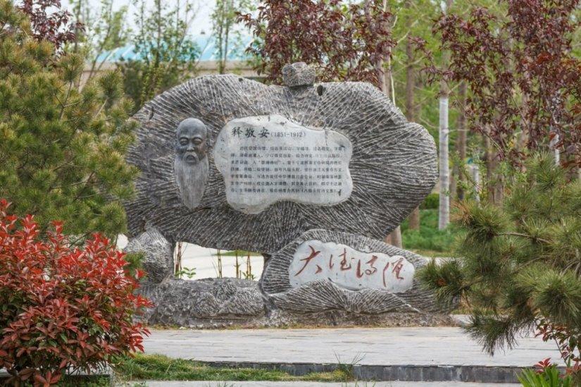 Биография Ши Цзинъаня, парк Сянтань, парк-выставка садов, Пекин