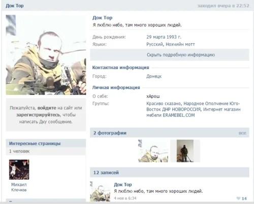 20141103_колорад (ВС РФ) id276038319 (ДокТор) с АСВК_Донецк2.PNG