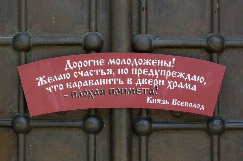 Напоминание молодоженам, Дмитриевский собор