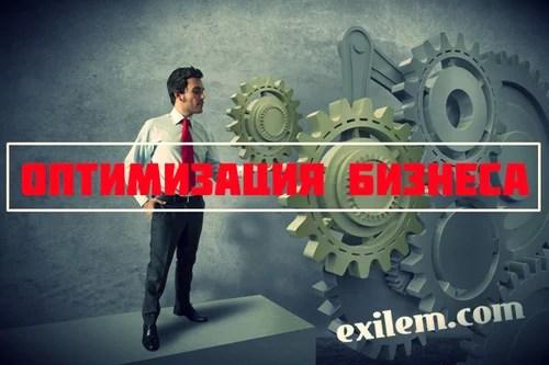 оптимизация и систематизация бизнес-процессов