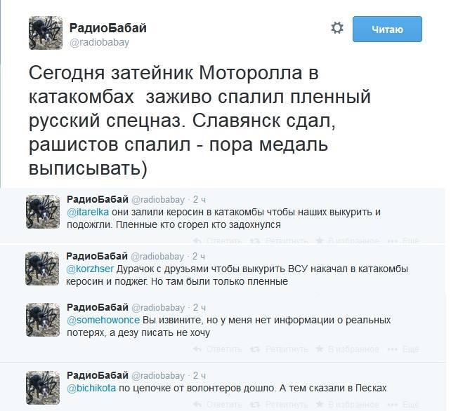 20141003_аэропорт_рус_спецназ_2.jpg