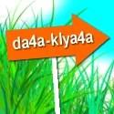 http://da4a-klya4a.ru/?p=2927