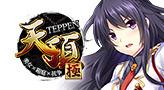 天頂-TEPPEN- 極(R18)