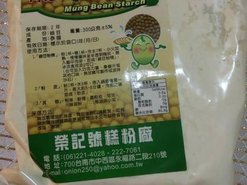 綠豆粉粿食譜 by 小葵兒 - Cookpad