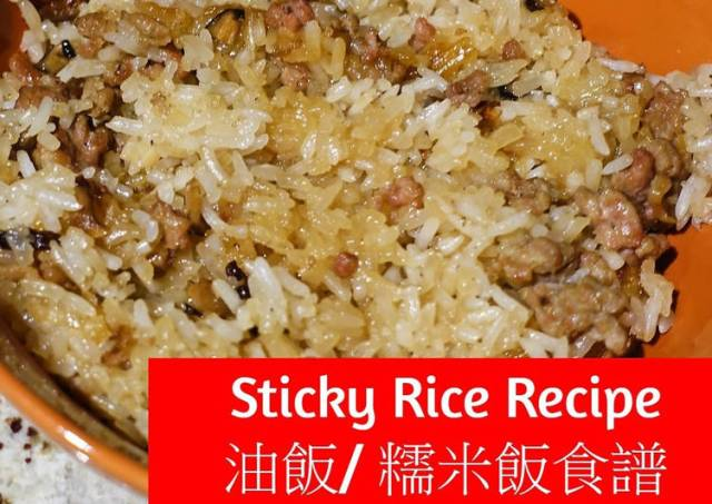 Sticky Rice (With Rice cooker)