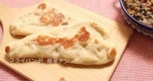 Easy Bread Flour Naan in a Frying Pan