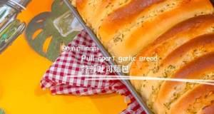 🍞 Pull-Apart Garlic Bread | Overnight