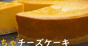 Squash Baked Cheesecake