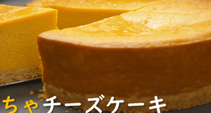 SQUASH  BAKED CHEESECAKE【Recipe Video】