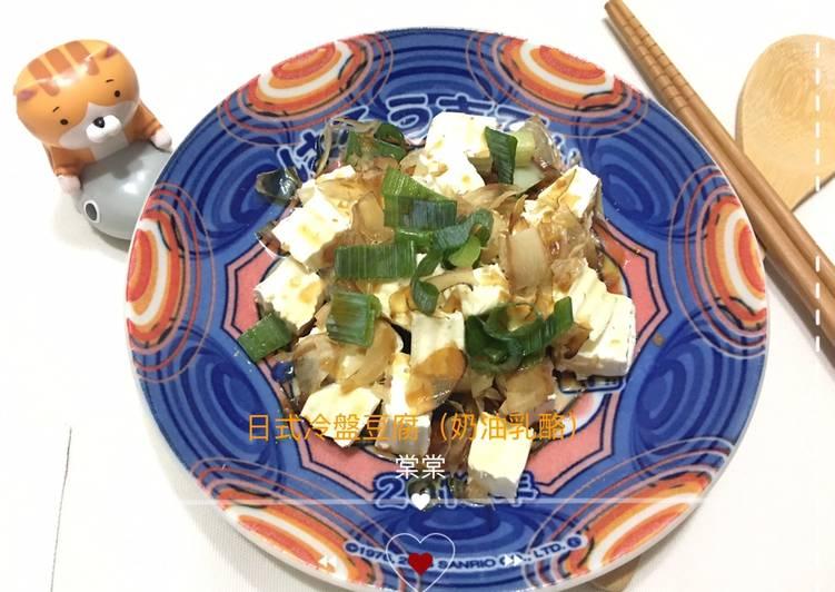 棠棠 發表的 日式冷盤豆腐(奶油乳酪) 食譜 - Cookpad