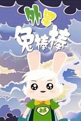 外星兔棒棒外星兔棒棒 第21集騰訊視頻 高清播放 - 漫島動漫