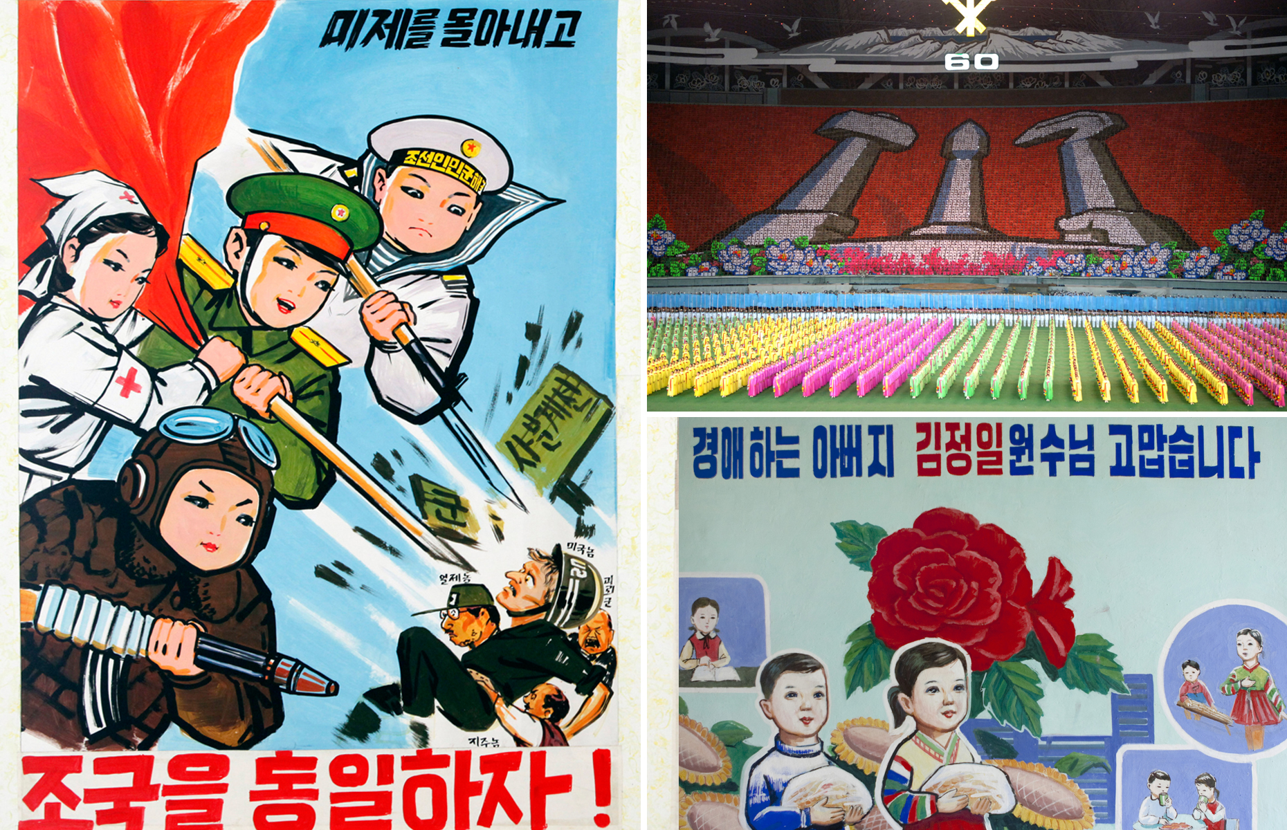 Pomp and propaganda in North Korea