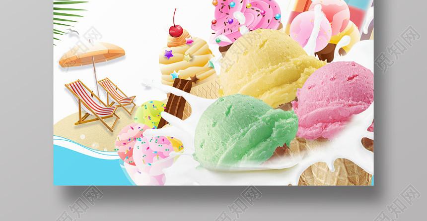 藍色清新夏天甜品冰激凌盛夏冰爽夏日夏日冷飲海報圖片下載 - 覓知網