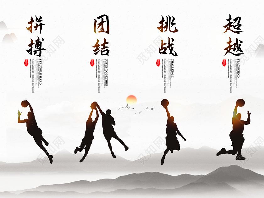 中國風水墨籃球拼搏團結挑戰超越精神文化宣傳掛畫圖片下載 - 覓知網