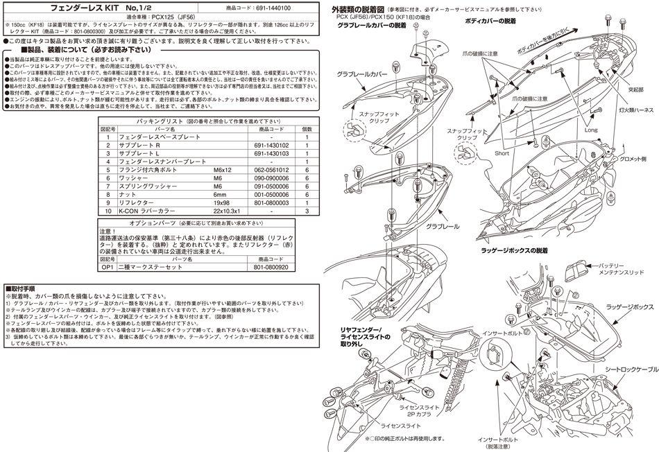 HONDA PCX125 Bodyworks