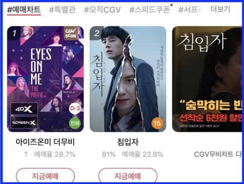 Eyes on Me dominasi penjualan tiket bioskop di Korea Selatan. (Foto: Twitter/@Miyawaki_Tae39)