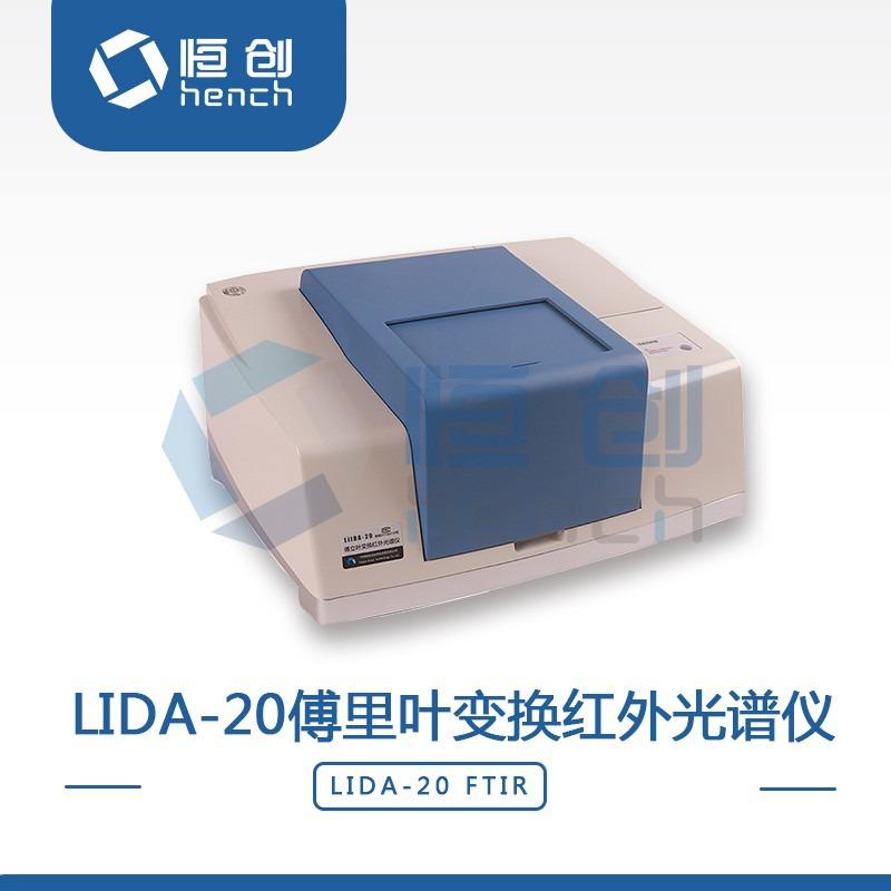 傅里葉變換紅外光譜儀 恒創立達 LIDA-20