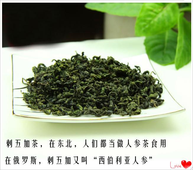 純王級 長白山野生刺五加茶/刺五加茶葉 有機茶 商超專供 最上品_李氏健康店