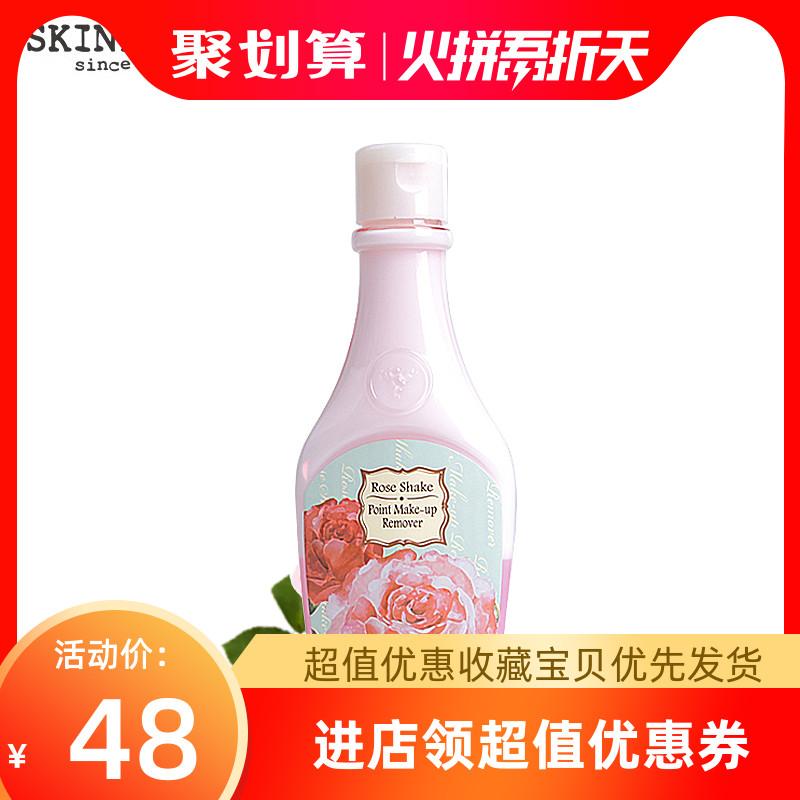 【skin+food 卸妝】價格 參數 最新報價_卸妝圖片-好牌子商城網