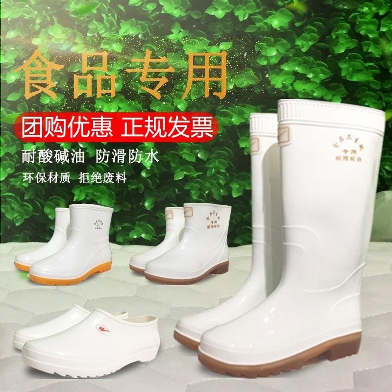 【白色 雨鞋】價格|參數|最新報價_雨鞋圖片-好牌子商城網
