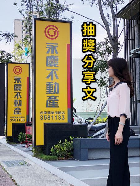 (台南不動產)永慶不動產台南湖美店~台慶成大東興店~慶祝母親節抽獎活動!