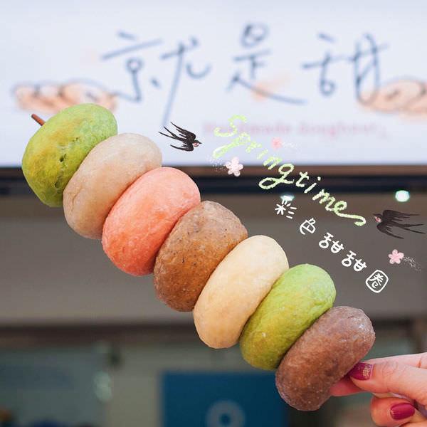 (台南美食/中西區)就是甜手作甜甜圈~7種口味的彩色甜甜圈串一起好美!獨家特調糖粉,低糖配方還多了奶香味呢!