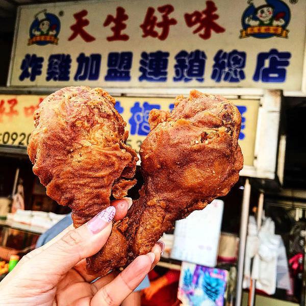 (台南)天生好味炸雞