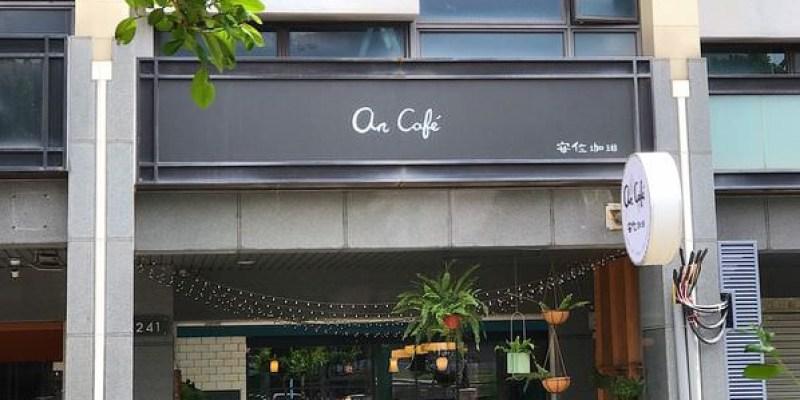 (台南美食/安平區)安佐珈琲~隱身在高級住宅區內的咖啡館,餐點不走視覺系浮誇路線,樸實呈現手作的溫度~吃一口就讓你驚艷!