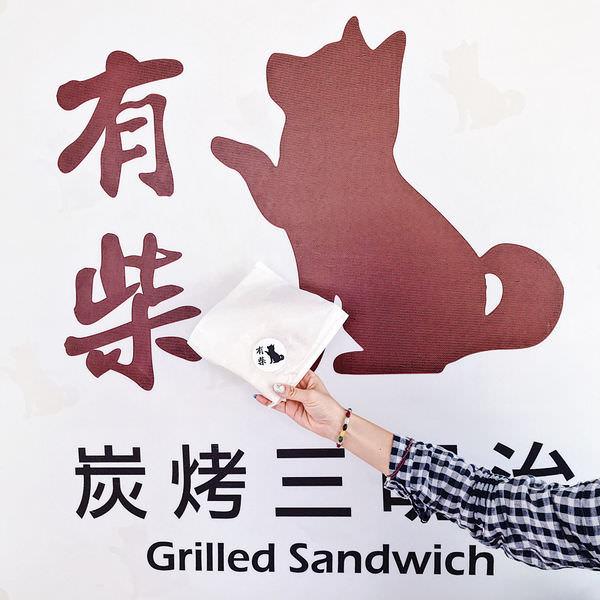 (台南)有柴手作三明治