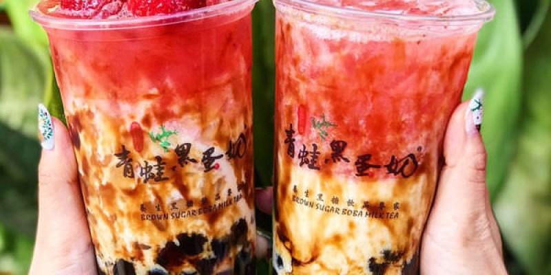 (台南)青蛙黑蛋奶~使用義美鮮奶濃純香,推出浮誇版草莓黑蛋奶特價$65好超值。