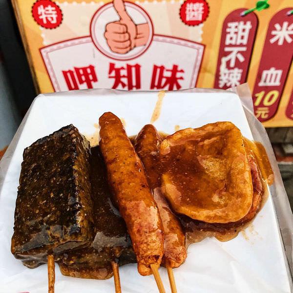 (台南美食/善化區)善化美食~呷知味特醬黑輪攤~沾了滿滿的黑胡椒醬超夠味!在地人最愛的台式下午茶!
