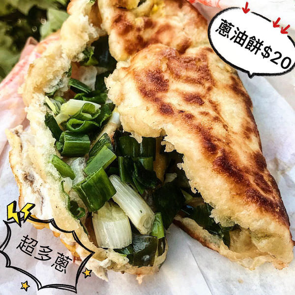 (台南)吳媽媽蔥油餅