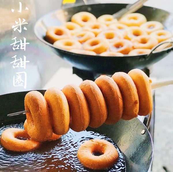 (台南)圓環小米甜甜圈