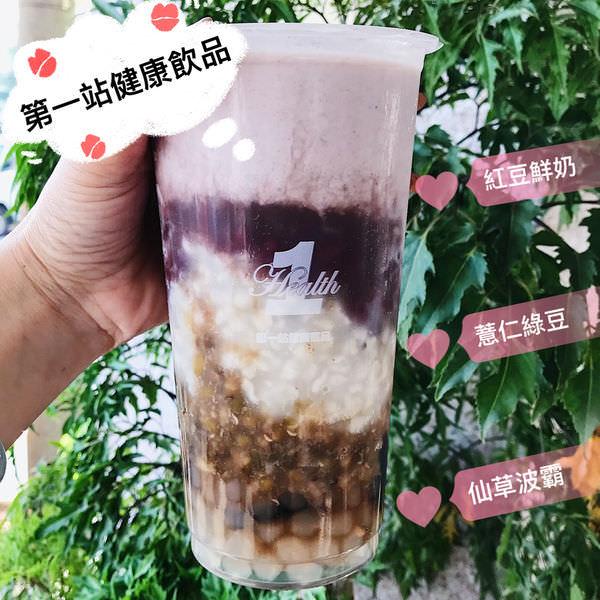 (台南)第一站健康飲品