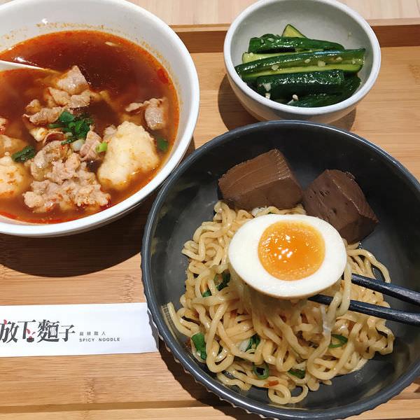 (台南美食/安平區)放下麵子~單人也可獨享的麻辣套餐,文青麵店!
