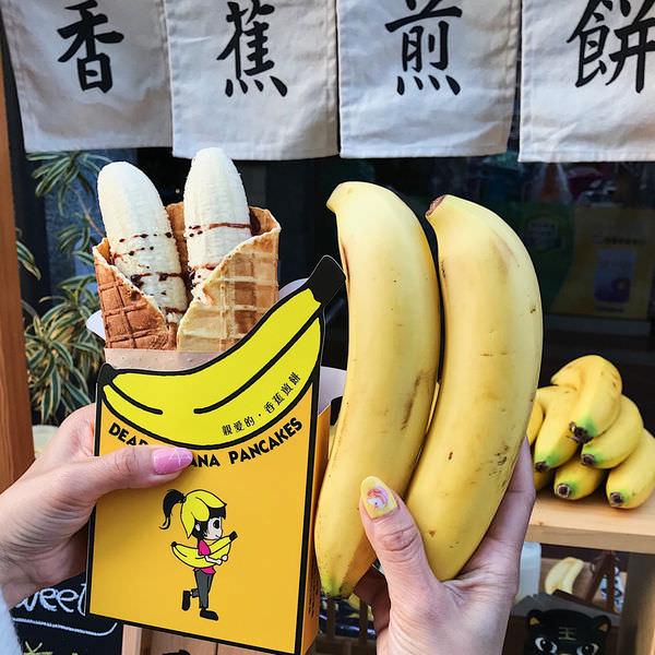 (台南美食/善化區)親愛的香蕉煎餅~旗山香蕉+綿花糖+巧克力醬+煉乳,意外蹦出好滋味!