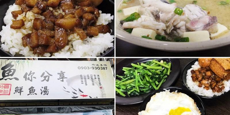 (台南美食/北區)魚你分享鮮魚湯~龍膽石斑、鱸魚、虱目魚的新鮮海味一吃就知道!開幕期間買湯送肉燥飯!