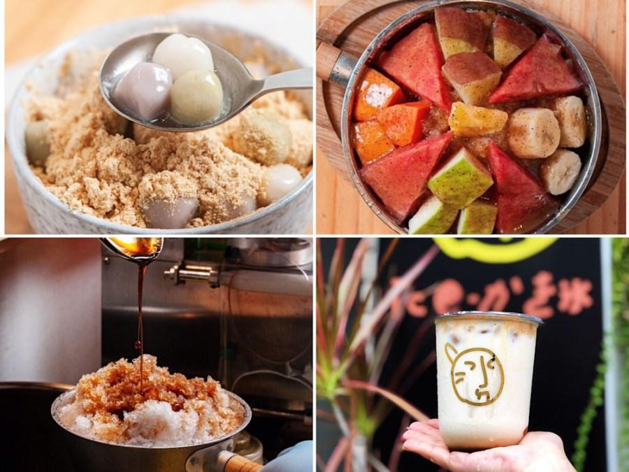 (台南美食/中西區)冰ㄉ• かき氷,平價超人氣創意冰品店,最愛隱藏版麵茶湯圓冰!