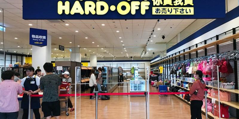 來自日本最大二手店「海德沃福 HARD OFF」今天10/9收購開跑日,人潮眾多~帶你現場直擊!