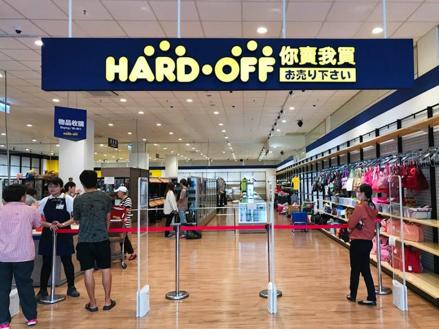來自日本最大二手店「海德沃福 HARD OFF」二手物收購,人潮眾多~