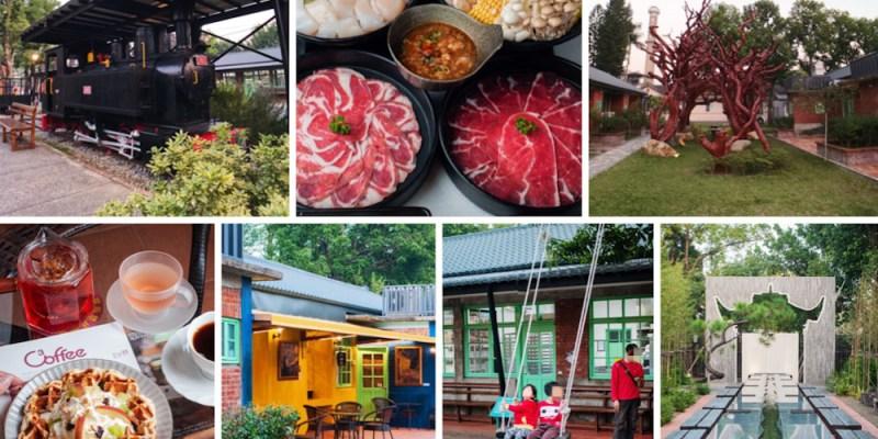 台南善化區新景點 「深緣及水善糖文化園區」有吃有喝又有玩!免門票入園!