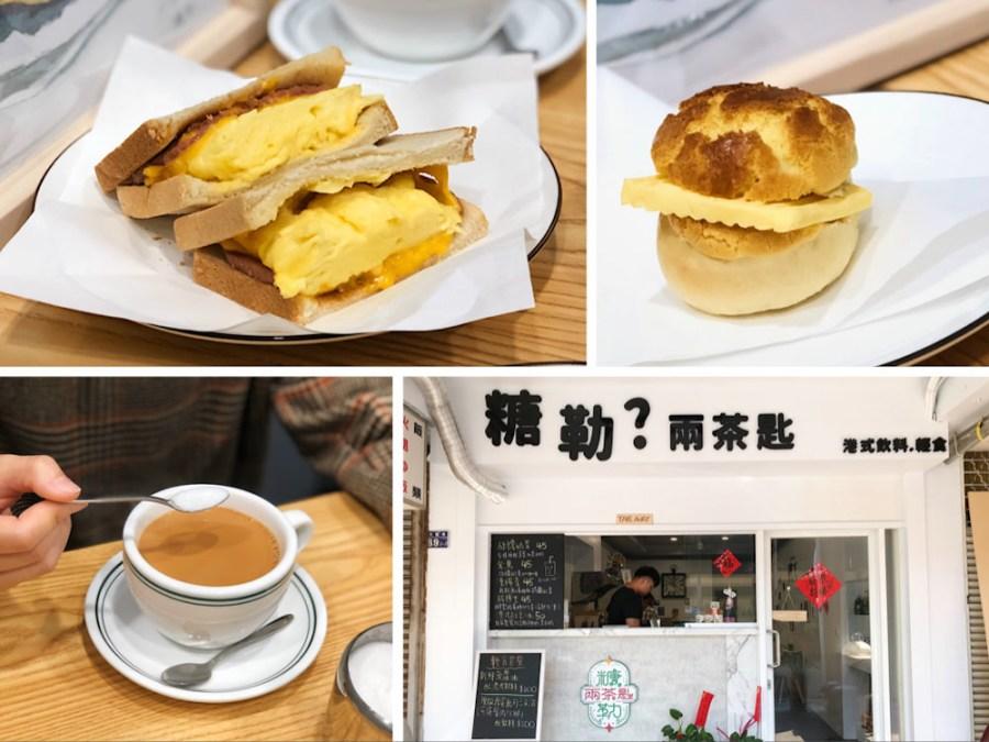 (台南美食/中西區)【糖勒?兩茶匙】港式點心專賣店,酥香的冰火菠蘿油讓人吃了還想再吃!