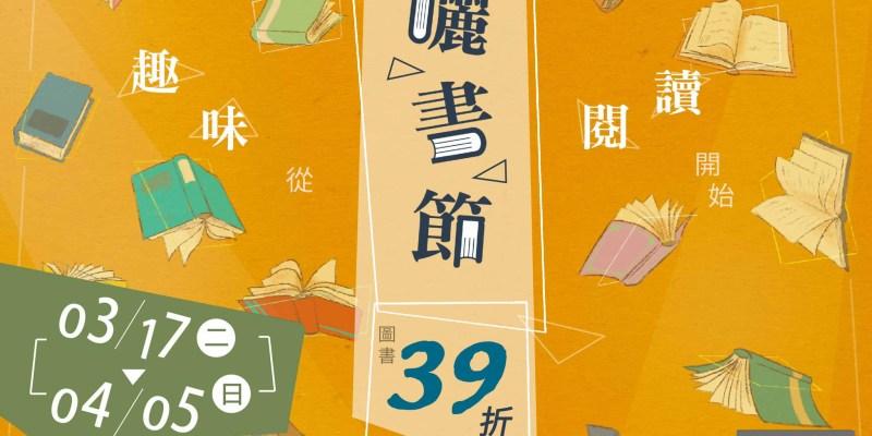 (台南政大書城)2020南台灣規模最大的曬書節來啦!每日補新書上架整理全面39折,為期三週,每一天,都帶著冒險的心情去挖寶吧!