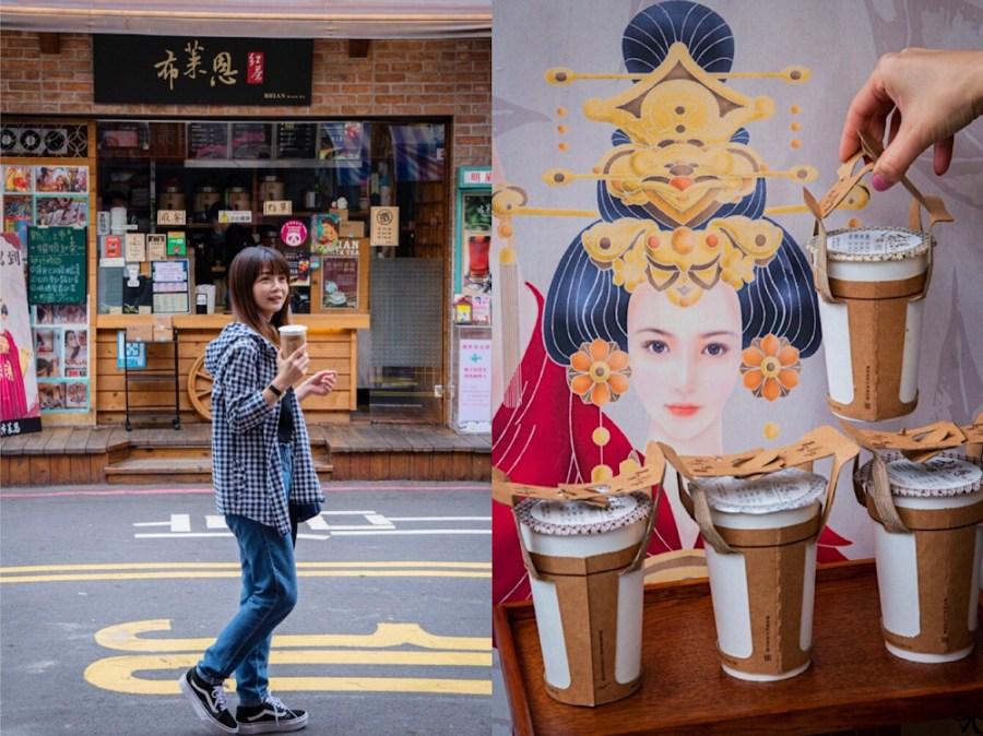 台南紅茶專賣店【布萊恩紅茶】正興街、國華街商圈的超人氣飲料店!媚娘紅茶新品上市 !