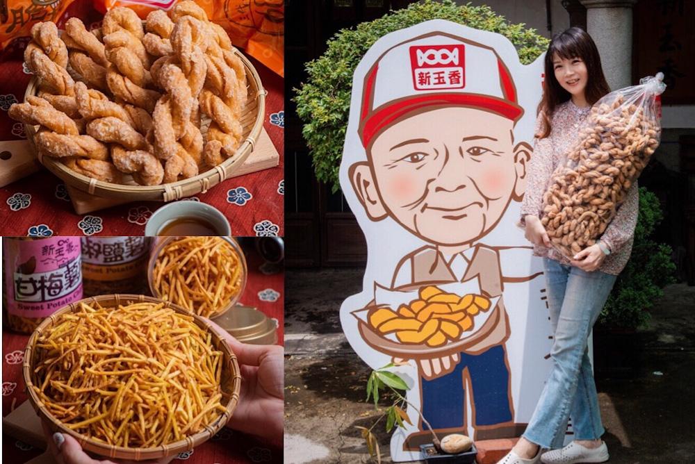 (台南美食/安定區/伴手禮)【新玉香】地表最強地瓜薯條,台版薯條三兄弟,比日本的更好吃 ! 傳承六十年的手工麻花捲、脆枝也絕不能錯過 !